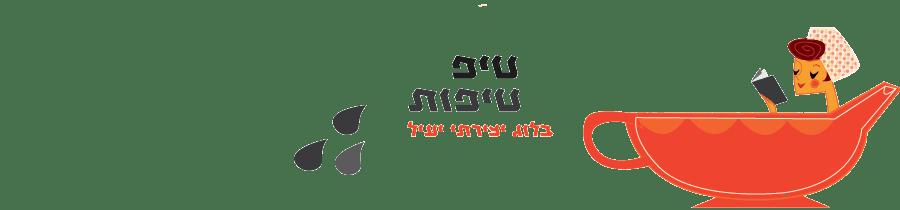 טיפ טיפות - בלוג יצירתי יעיל