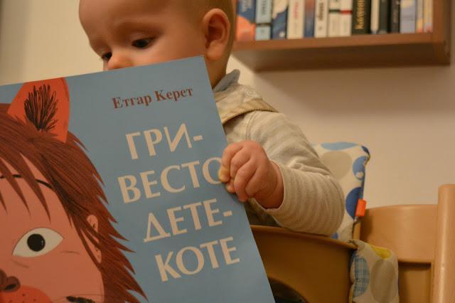 етгар керет, жанет 45, авиел басил, детска книга, гривесто дете-коте