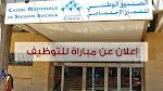 إعلان عن التوظيف بالصندوق الوطني للضمان الإجتماعي في عدة تخصصات .. آخر أجل يوم غد الخميس 18 شتنبر
