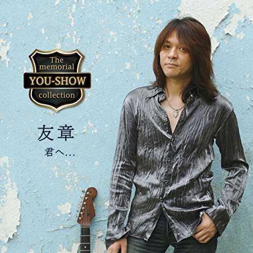 [MUSIC] 友章 – 君へ・・・/Yusho – Kimi He (2015.02.11/MP3/RAR)