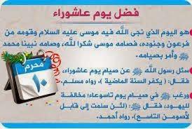 فضل صيام وتاريخ موعد يوم عاشوراء 2014