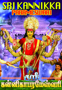 Sri Kannika Parameshwari 2013 MSK Tamil Movie Watch Online