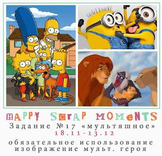 http://happyscrapmoments.blogspot.ru/2013/11/blog-post_7299.html