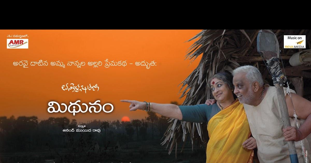 Midhunam 2012 Full Telugu Movie Watch Online Swaroop