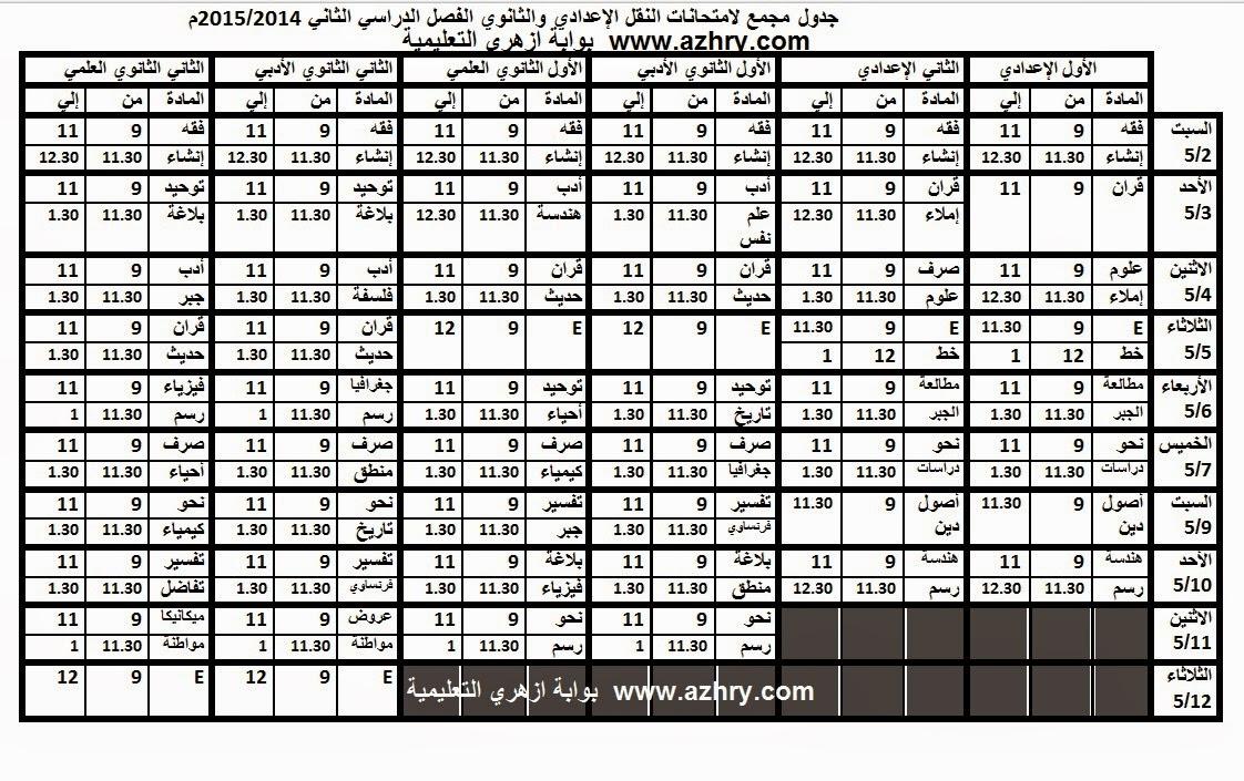 جدول مجمع لامتحانات النقل الاعدادي والثانوي ترم ثان 2015