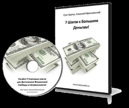 Тренинг: семь шагов к большим деньгам, как избавиться от долгов и начать зарабатывать