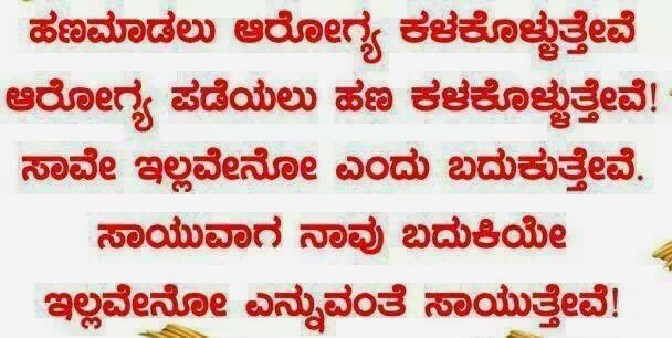 Sad Love Quotes That Make You Cry: Life Quotes Kannada