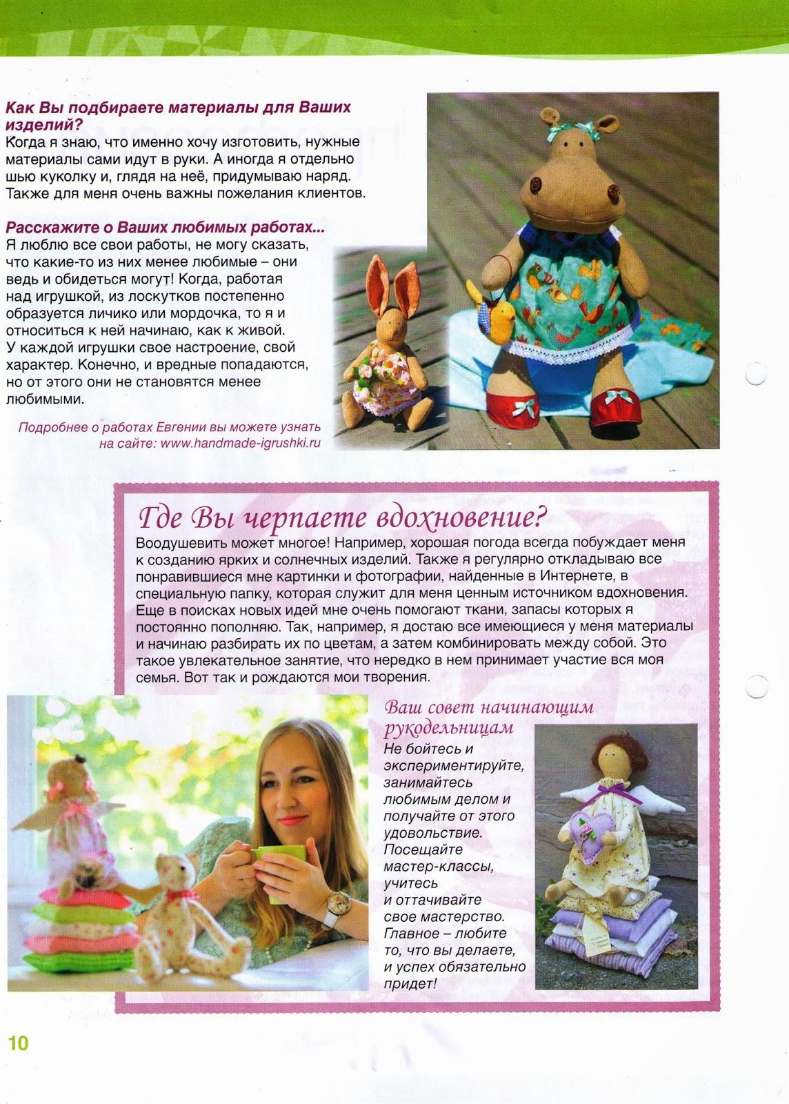 Лоскутное шитье, хобби, игрушки, игрушки ручной работы