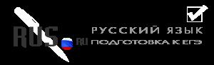 Rus-Exam