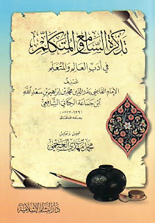 تذكرة السامع والمتكلم في أدب العالم والمتعلم - بدر الدين بن جماعة