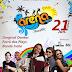 °°° Arena Show Tibau : Encerramento