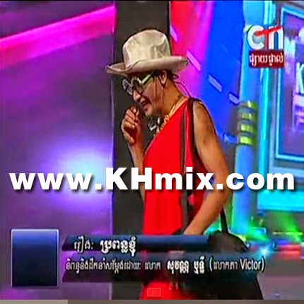 Pekmi Comedy Group - Bropun Knhom (19-July-2014)