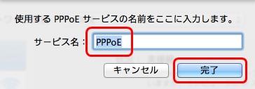 サービス名に「PPPoE」と入力し、[完了]をクリック