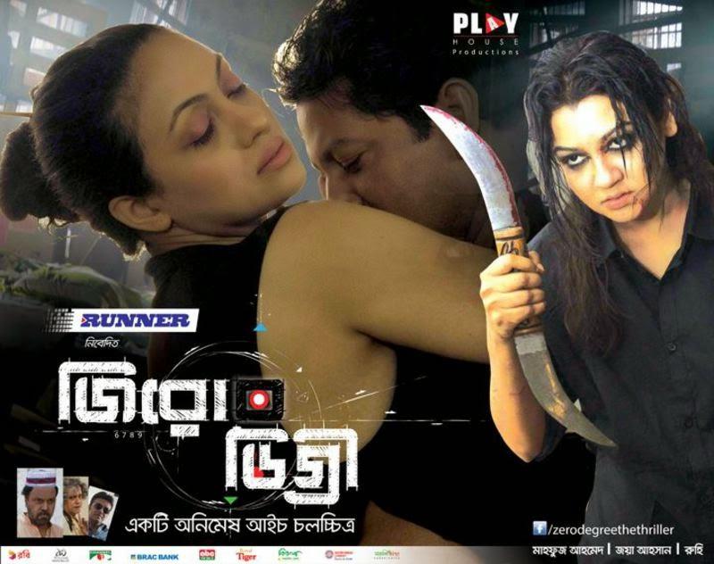 Zero Movie 2015 Zero Degree 2015 Bangla