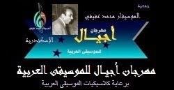 مهرجان أجيـــال للموسيقى العربية - الإسكندرية