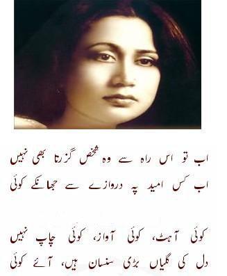 parveen shakir khushboo urdu pdf