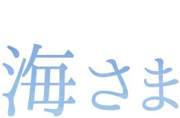 Umi-sama