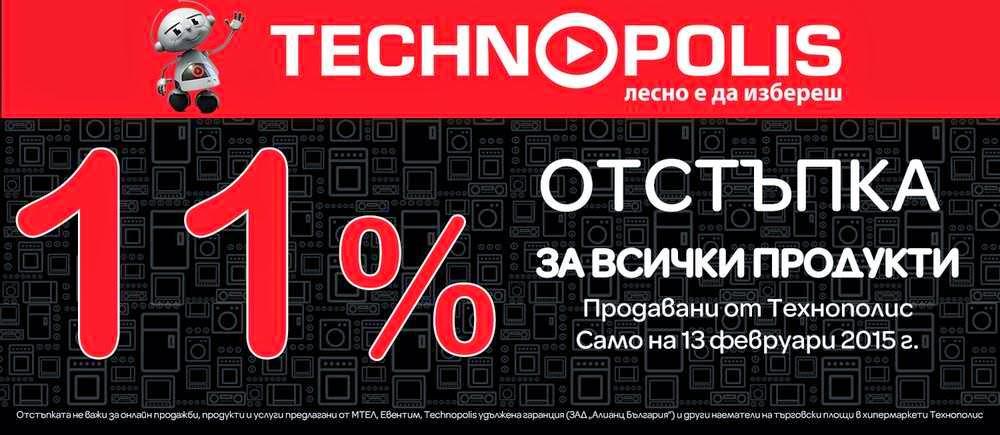 Технополис - Черен петък 13 Февруари 2015 -11% на всички стоки