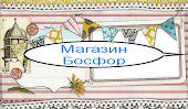 "Магазин ""Босфор"""