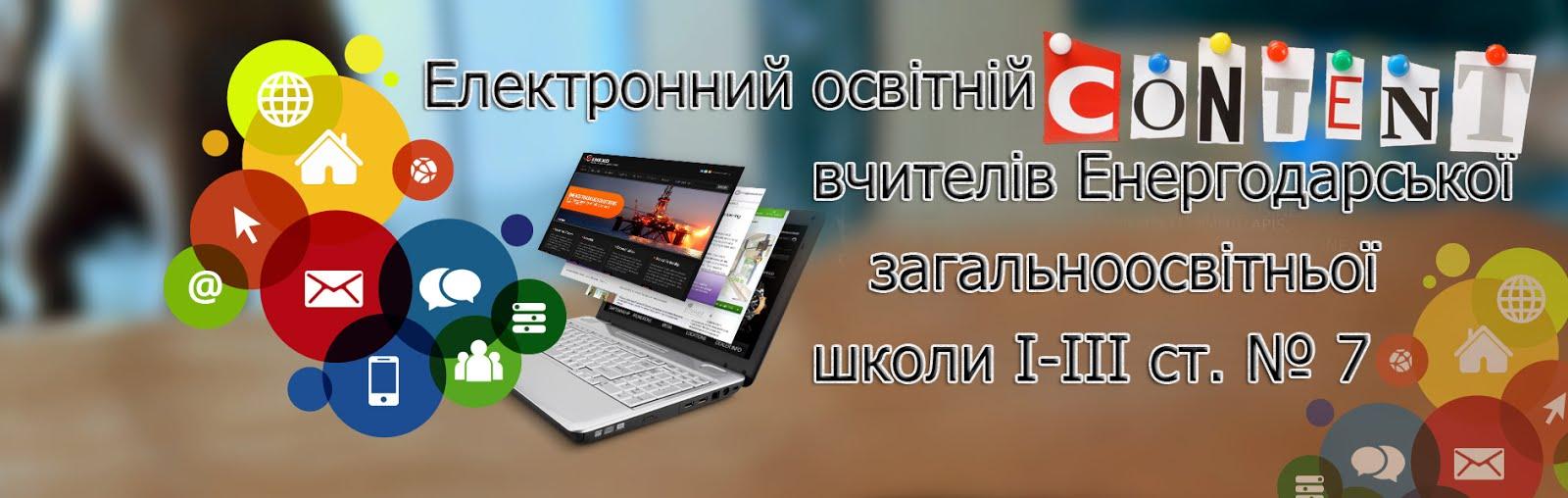 Електронний контент вчителів ЕЗОШ № 7