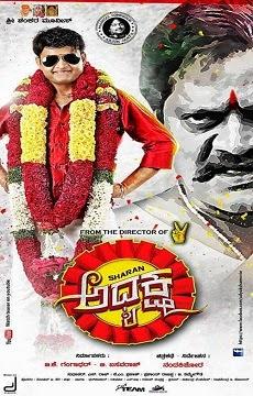 Adhyaksha (2014) Poster