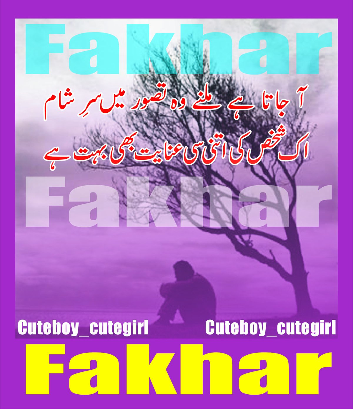 Urdu Poetry by Fakhar nice poetry love poetry New poetry ~ Welcome to ...