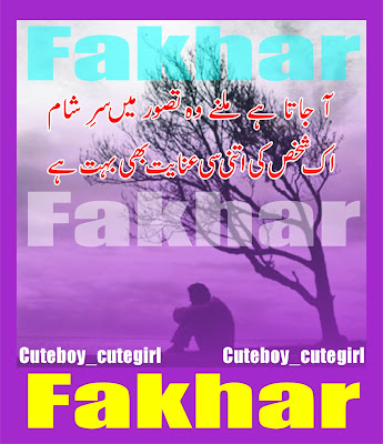 Urdu Poetry by Fakhar nice poetry love poetry New poetry