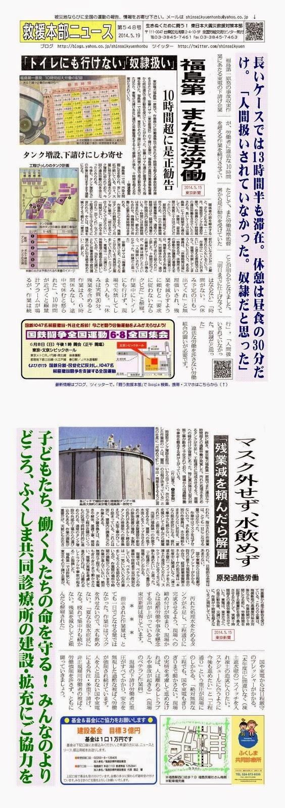http://blogs.yahoo.co.jp/shinsaikyuenhonbu/12160711.html