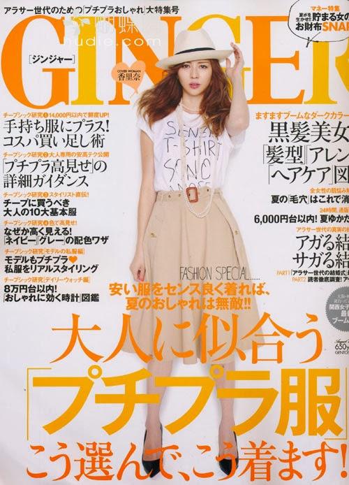 GINGER (ジンジャー) August 2013 Karina 香里奈