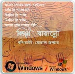http://softwarebasket24.blogspot.com/2014/02/bijoy-bayanno-52-free-download-with.html