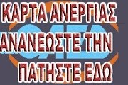 ΑΝΑΝΕΩΣΤΕ ΤΗΝ ΚΑΡΤΑ ΑΝΕΡΓΙΑΣ