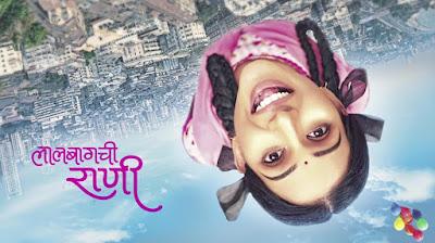 Lalbaugchi Rani Motion Poster