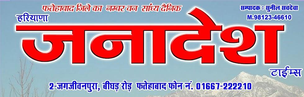 E-Paper JANADESH, Haryana News, Taza Khabar, Fatehabad Newspaper,