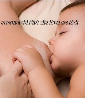 स्तनपान का आरम्भ  Breastfeeding Tips in Hindi स्तनपान के दौरान सावधानी