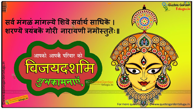 Happy Dussehra Greetings wishes quotes in hindi