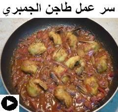 فيديو طاجن الجمبري على طريقتنا الخاصة