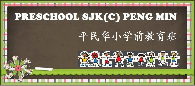 Preschool SJK (C) Peng Min