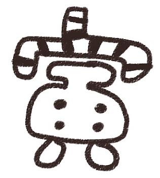 干支のイラスト文字「寅」線画