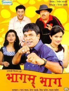 Bhagam Bhaag (2009) - Marathi Movie