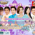 Town CD Vol 51 Full Album [Khmer New Year 2014]