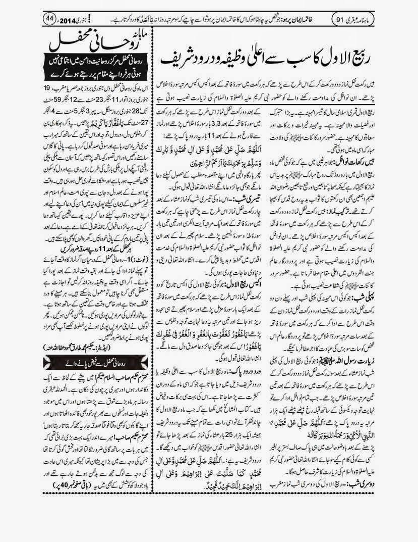 page 44 ubqari january 2014