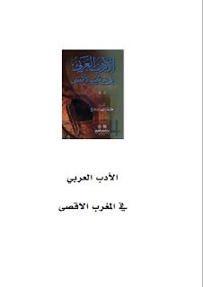 الأدب العربي في المغرب الأقصى