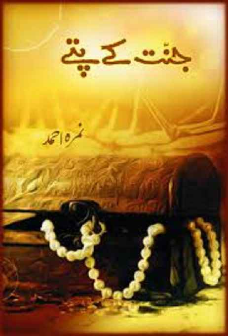 Jannat Ke Pattay By Nimra Ahmed