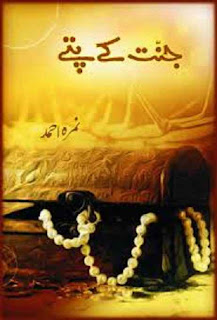 Jannat Ke Pattay By Nimra Ahmed | All Urdu PDF Books