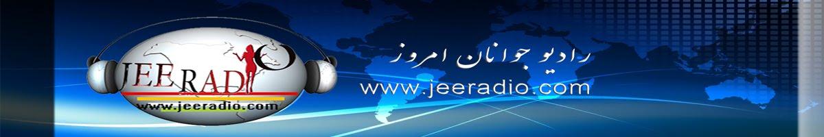 رادیو جوانان امروز  Jeeradio