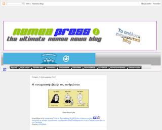 ενημερωτικό blog για την ευρύτερη περιοχή της Νεμέας αλλά και θέματα γενικότερα κοινωνικά, πολιτικά και οικονομικά