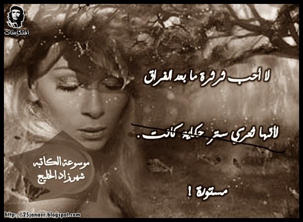 شهرذاد الخليج .. احلى ما كتبت من خواطر ( 30 خاطرة - 3 )