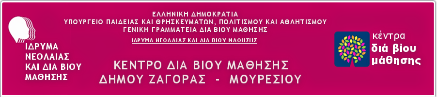 ΚΕΝΤΡΟ ΔΙΑ ΒΙΟΥ ΜΑΘΗΣΗΣ ΖΑΓΟΡΑΣ - ΜΟΥΡΕΣΙΟΥ