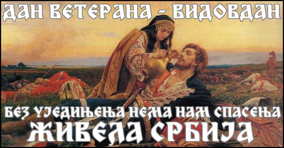 ДАН ВЕТЕРАНА - ВИДОВДАН