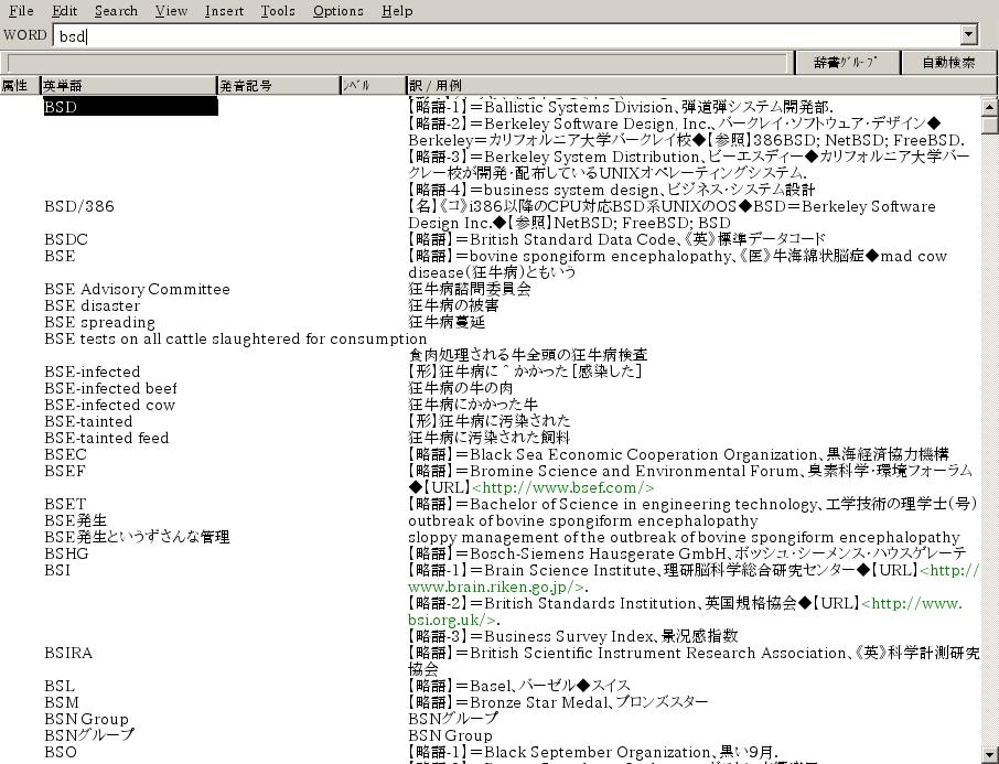 FreeBSD 英辞郎辞書を使ってみよ...
